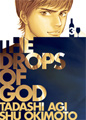 The Drops of God, Vol. 3