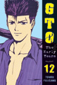 GTO: The Early Years, Vol. 12