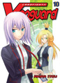 Cardfight!! Vanguard, Vol. 10